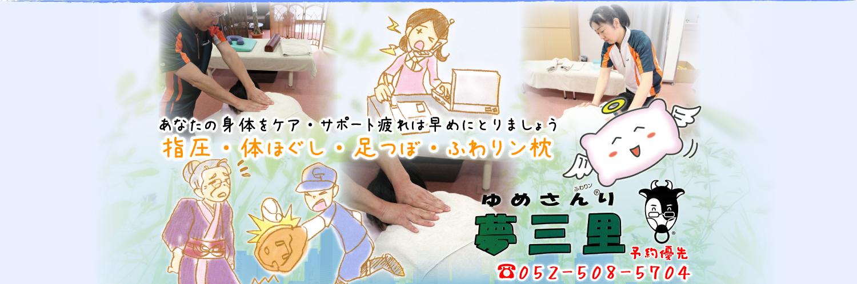 あなたの身体をケア・サポート疲れは早めにとりましょう指圧・体ほぐし・足つぼ・ふわりン枕